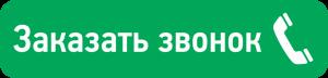 Заказать-звонок-1024x248