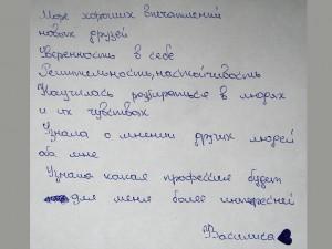 shkola_uspekha-1